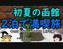 【ゆっくり】初夏の函館2泊で満喫旅 3 MINIATURE LIFE展