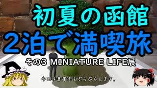 【ゆっくり】初夏の函館2泊で満喫旅 3 M