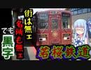 【若桜鉄道】何の取柄もないのに黒字になった鳥取の三セク鉄道【VOICEROID車載】
