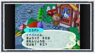 ◆どうぶつの森e+ 実況プレイ◆part223