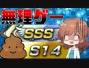 【実況】初心者から始めるブレイヴバーサス with青枠SL Part44【EXVS2】