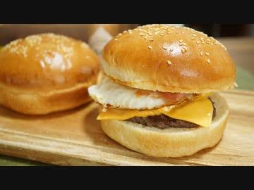 『【パン作り】チーズ月見バーガーをバンズから焼く!』のサムネイル