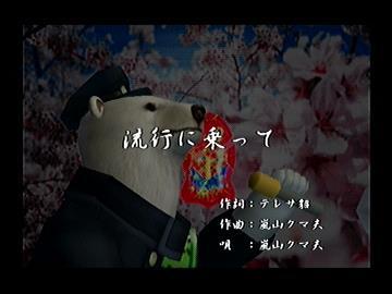 『くまうた (5798)「流行に乗って」 唄:嵐山クマ男(夫)』のサムネイル