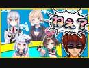 【ゲーム下手V】なぜか女性陣から袋叩きにされる天開司【キズ...