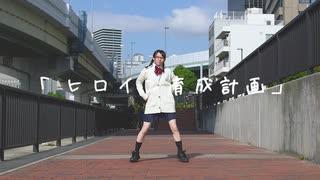 【AKANE】ヒロイン育成計画/HoneyWorks【