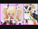 美少女フィギュアがコキコキしてくれる動画