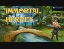 【単発】Immortal Heroes実況プレイ