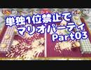 【VOICEROID実況】ミニゲーム単独1位禁止でマリパ【Part03】【スーパーマリオパーティ】(みずと)