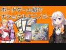 【ボードゲーム紹介】ナショナルエコノミー【VOICEROID解説】