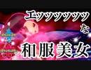 【ポケモン剣盾】エッッッッッッッッッッッッッッッ!!!!!!!!!!part2【クチート編】【エ●いポケモンのみで勝ちにいく】
