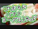 アボカドバナナヨーグルトサンド【嫌がる娘に無理やり弁当を持たせてみた息子編】