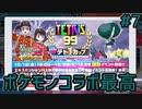 ポケモンソード・シールドコラボカップ!BGMとカスタムテーマが最高過ぎる【TETRIS 99】#7