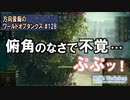 【WoT】 方向音痴のワールドオブタンクス Part128 【ゆっくり...