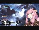 【MHWI】茜ちゃんボボボボーーン #EX14【琴葉姉妹実況】