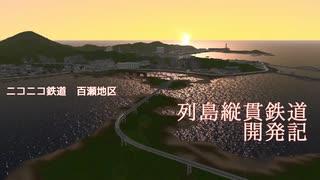 【A列車で行こう9】ニコ鉄百瀬地区 列島縦