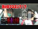 【心霊系YouTuber】田川幹太の1人怪奇大作戦【心霊】呪いのマネキン?某有名ホラービデオで紹介された人形の謎を解け!R-1
