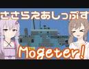 【Airships】ささらえあしっぷす2