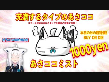 『充満するタイプのあさココ【2020/10/19】』のサムネイル