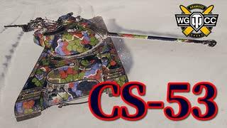 【WoT:CS-53】ゆっくり実況でおくる戦車