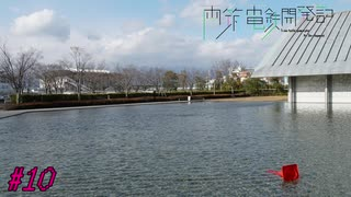【A9v3】両筑電鉄開発記 #10「コロナよ見