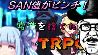【TRPG】常識を捨てた奴らの脱出ゲーム #2