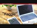 Kaggle(大学教員のための就活指導支援講座)