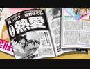 「パズドラ」第3シリーズ 第125話 熱愛発覚!? アイドル...