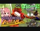 【モンスターファーム2】VOICEROIDたちのモンスターバトル#2【VOICEROID実況】
