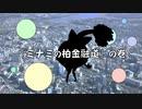 超普通都市カシワ伝説Z第5話「ミナミの柏金融道」
