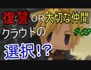 行こう!! 失った記憶を知る旅へ!【WORLD OF FINAL FANTASY】 Part69