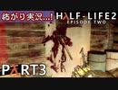 【怖がり実況...!】▼ビビりが運命に抗いましょい!▼Half-Life2:Episode2【Part3】
