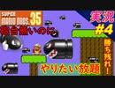 【やりたい放題】「SUPER MARIO BROS. 35」 マリオ35 【実況】プレイ part4