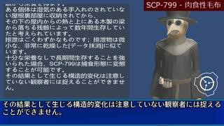 SCP-799 - 肉食性毛布