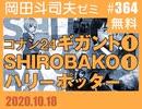 #364「ハリー・ポッターと英国趣味」+「SHIROBAKOその1」(4.54)