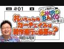 『SHIROBAKO』徹底解説#1 宮森あおいで学ぶ 前線の柱、制作...