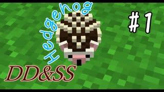 ゆっくりDD&SS #1【Minecraft】