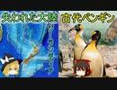 失われた大陸に住んでいた古代ペンギン【ゆっくり解説】
