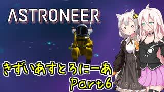 【ASTRONEER】きずいあすとろにーあ Part6