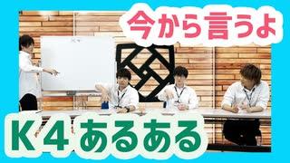 【3rd#29】K4あるある【K4カンパニー】