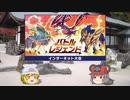 【ポケモン剣盾】ちゅー(鼠)ポケ+寅!○!☆!パでバトルレジェンド・17【ゆっくり実況】