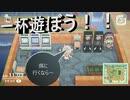 【あつまれ どうぶつの森】 第八十九幕 演舞公園島にゲーム...