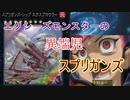 【3分ぐらいカード兼テーマ紹介】Xの異端児 スプリガンズ!