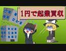 【ゆっくり解説】1円で企業買収した結果w 【企業 M&A】