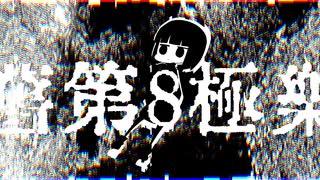 旧第8極楽 / アシオリカ ft.音街ウナ