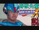 第57位:野獣先輩ロックマンX説