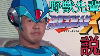 野獣先輩ロックマンX説