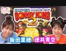 【スーパードンキーコング2】りっぴーそらまるのだらだらごろごろおまけ動画