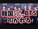 韓国BTS、なぜか中国に突っ込まれる【ゆっくり解説】
