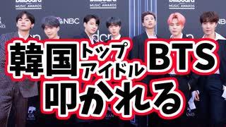 韓国BTS、なぜか中国に突っ込まれる【ゆっ