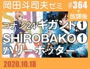 #364「ハリー・ポッターと英国趣味」+「SHIROBAKOその1」(4...